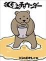 傻熊大杂烩