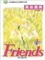 Friends好朋友