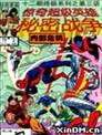惊奇超级英雄之秘密战争