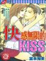 快感无限的KISS