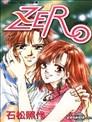 ZERO恋恋零距离
