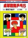 桌球战队乒乓5