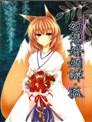幻想婚姻譚·狐