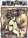 罗德斯岛战记-法里斯的圣女