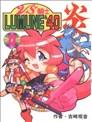 VS骑士LUMUNE&40炎