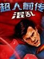 超人前传:混乱