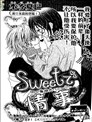 sweet情事