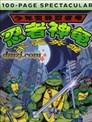 忍者神龟历险记