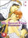Mr.Secret Floor~散发沙漠之香的男人~