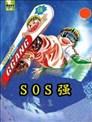 SOS强第二季