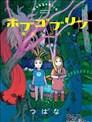 Hobgoblin 魔女和妖精