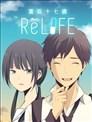 ReLIFE 重返17岁