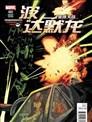 星球大战:波·达默龙