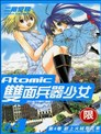 Atomic双面兵器少女