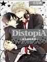 DistopiA~未完成的世界~