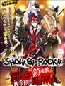SHOW BY ROCK!! 深红色的镇魂歌 Ⅳ重创世默示录!