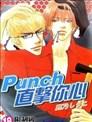 Punch直击你心