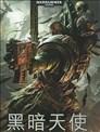 战锤40K六版规则书:暗黑天使