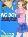 NG BOY×美男天堂