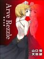 Arve Rezzle机械妖精