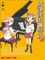 放课后的钢琴社