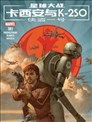 星球大战:卡西安与K-2SO