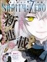 Sanity:Zero