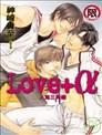 LOVE+a人鬼三角恋