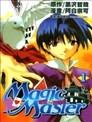 奇靈魔術師