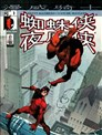 漫威骑士:蜘蛛侠与夜魔侠