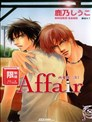 Affair再爱你一次!