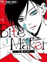 Bite Maker~王者之Ω~