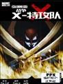 X-特攻队v3