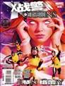 X战警起源:琴·格蕾