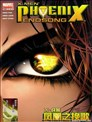 X-战警:凤凰之挽歌