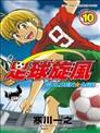 足球旋风-GOLDEN AGE