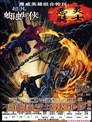 蜘蛛侠&恶灵骑士:得不到燃料