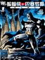 蝙蝠俠在巴塞羅那
