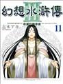 幻想水浒传III