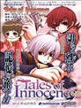 Tales of Innocence无罪传说