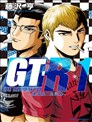 GT-R~爆弹龙二的灾难~
