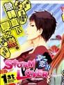 夏恋 Storm Lover