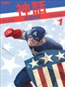 复仇者神话 美国队长