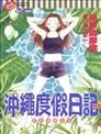 冲绳度假日记