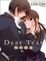 Dear Tear她的眼泪