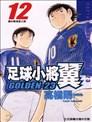 足球小将 GOLDEN-23