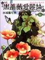 黑蔷薇爱丽丝
