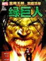 黑暗王朝:黑暗清单-绿巨人