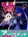 MUV-luv(unlimited)