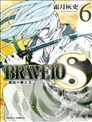 BRAVE10S~真田十勇士S~